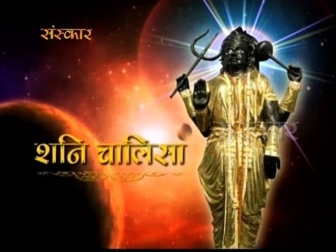 Shani Chalisa | Shri Shani Shanti Paath | Prem Prakash Dubey