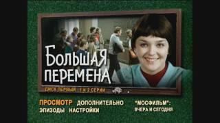 DVD - меню:Большая перемена