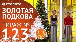 Столото представляет | Золотая подкова тираж №123 от 07.01.18