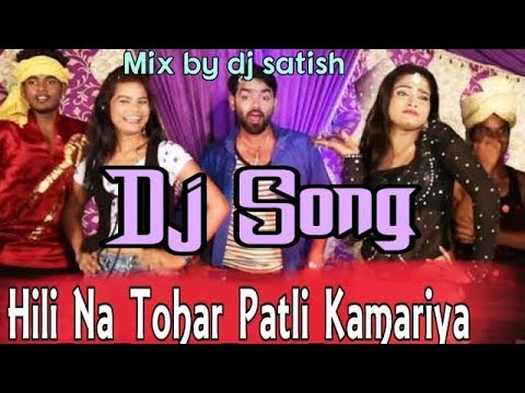 hilai ke patli kamariya dj song mp3 download