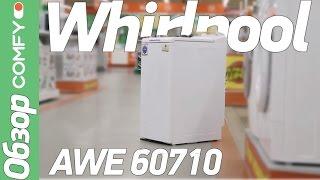 Whirlpool AWE 60710 - доступная стиральная машина с вертикальной загрузкой - Обзор от Comfy.ua(Стиральная машина Whirlpool AWE 60710 относится к форм-фактору устройств с вертикальной загрузкой. Для этой ниши..., 2015-11-05T11:55:23.000Z)