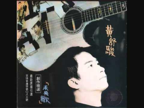黃舒駿 - 未央歌 / Endless Song (by Jerry Huang)