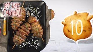 10 место: Картофельные шашлычки — Все буде смачно. Сезон 4. Выпуск 15 от 15.10.16
