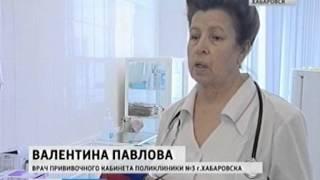 Вести-Хабаровск. То, что доктор прописал