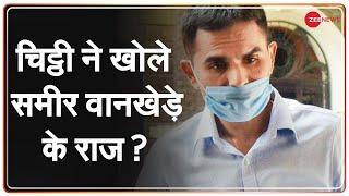 Nawab Malik की चिट्ठी ने Sameer Wankhede के खोले कौन-से राज? | Kranti Redkar | NCB Vs NCP News