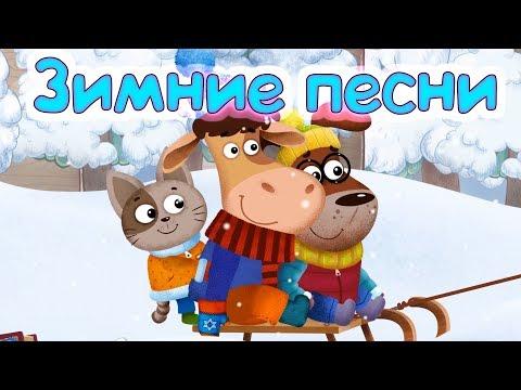 Бурёнка Даша. Зима! Сборник песенок про зиму для детей.