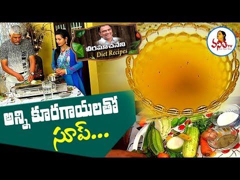 Simple 5 Min Mixed Vegetable Soup (అన్ని కూరగాయలతో సూప్) Recipe | Veeramachaneni Diet Recipes