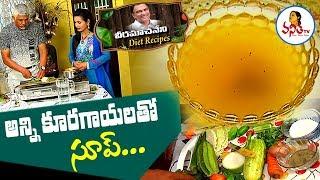 Simple 5 Min Mixed Vegetable Soup (అన్ని కూరగాయలతో సూప్) Recipe   Veeramachaneni Diet Recipes
