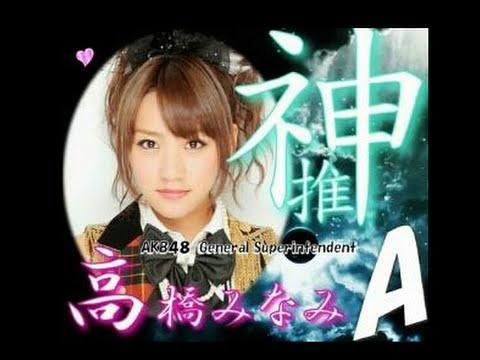 AKB48 高橋みなみの存在の意味!!!