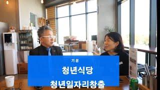 전국최초사회적기업 익산맛집청년식당 청년일자리창출청소년무…