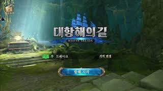 """[대항해의길][바다의지배자] """"바지""""도전기 vs 포수 …"""