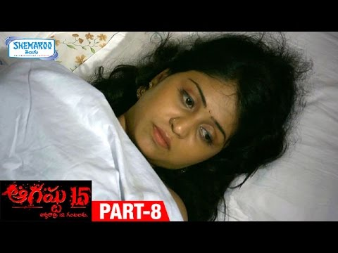 August 15 Ardharaathri 12 Gantalaku Telugu Full Movie | Smiley | Anjani Kumar | Ashwin | Part 8