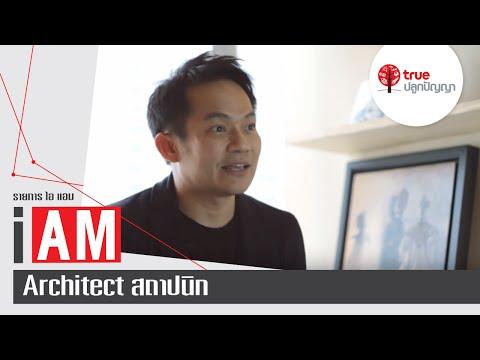 I AM ARCHITECT : สถาปนิก