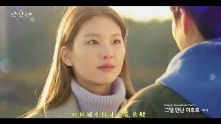 【MV繁中字】 許閣(허각/Huh Gak)-自從遇見了你(since I met you/그댈 만난 이후로)[Andante(안단테) OST Part. 1]