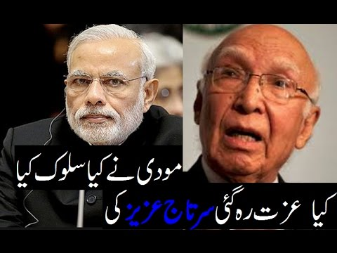 Indian Government Misbehave with Sartaj Aziz in Heart of Asia Conference