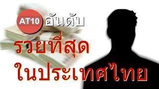 10 อันดับ คนรวยที่สุดในประเทศไทย ปี 2562 (2019)