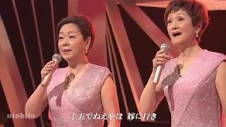歌:由紀さおり、安田祥子 *「赤とんぼ」童謡 作詞:三木露風 作曲:山...