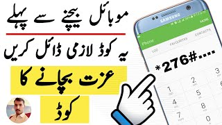 Master reset code for all Android phones | Samsung reset code-Urdu/Hindi YtQurban.