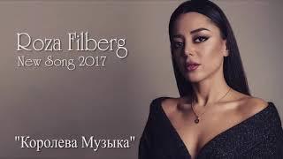 "Roza Filberg ""Королева Музыка"" 2017"