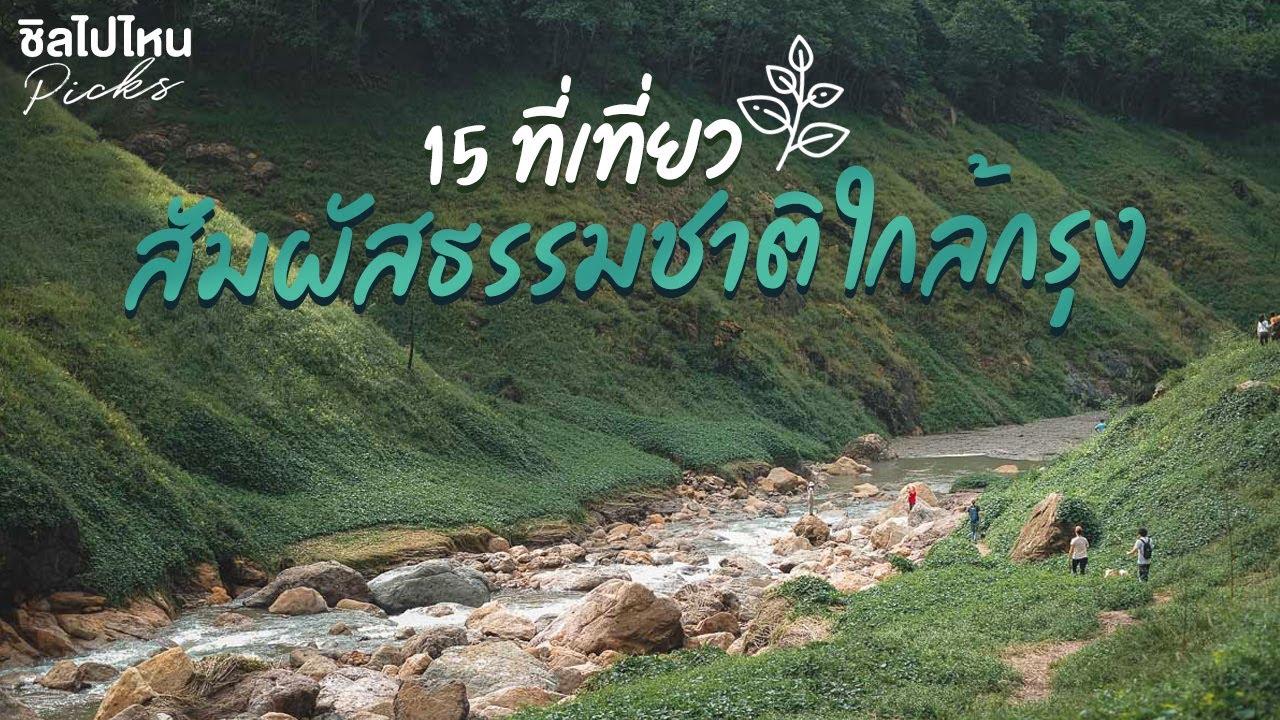 15 ที่เที่ยวสัมผัสธรรมชาติใกล้กรุง มีวันหยุดนิดเดียวก็เที่ยวได้