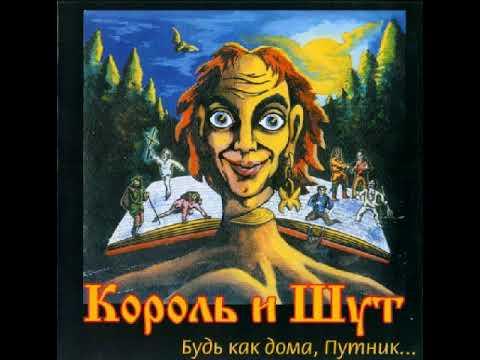 1997 - Король и Шут (Будь как дома, путник...)
