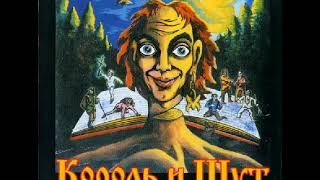 король и Шут -   Будь как дома, путник    (Альбом 1997)