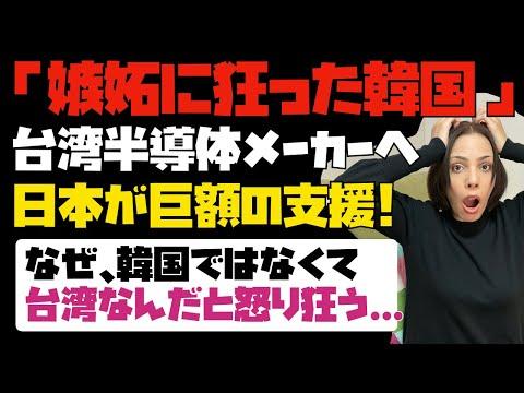 台湾半導体メーカーへ、日本が工場建設に巨額の支援決定。「なぜ、韓国企業ではなく、台湾なんだ!」と、怒り狂う韓国…。