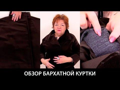 Укороченная бархатная куртка легкого пошива Модель женской куртки на кнопках с воротником стойкой.