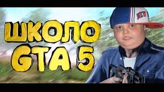 ШКОЛЬНИК ИГРАЕТ В GTA 5 [#2] АКТЁР БЕЗ ОСКАРА V2.0