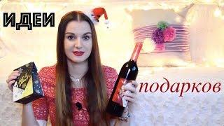 видео Идеи новогодних подарков 2017