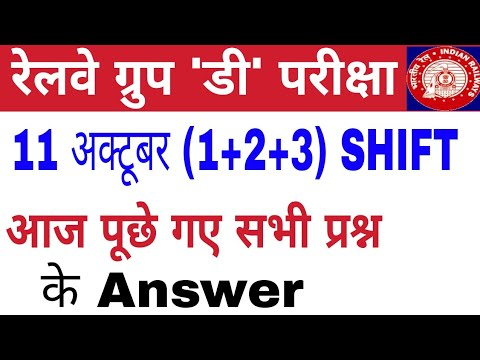 Railway group d all shift question paper 11 october  2018 || rrb group d exam analysis | gktrack
