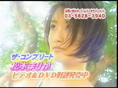 松本まりか ザ・コンプリート CM スチル画像。CM動画を再生できます。