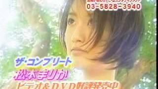 [CM]_松本まりか - ザ・コンプリート 松本まりか 検索動画 27