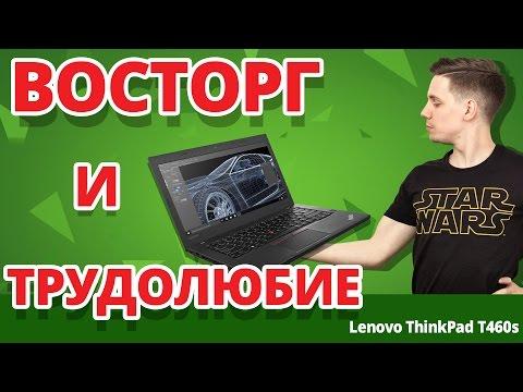 УЗНАЙ, ПОЧЕМУ я не люблю мультимедиа ноутбуки ➔ Обзор ноутбука Lenovo ThinkPad T460s
