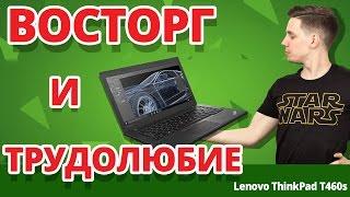 Смотреть видео ноутбук lenovo thinkpad