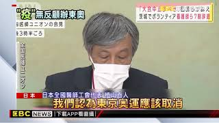 日本醫師工會籲取消東奧 國際奧會:如期舉辦@東森新聞 CH51