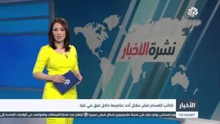 التلفزيون العربي | كتائب القسام تعلن مقتل أحد عناصرها داخل نفق في غزة thumbnail