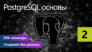 DDL команды. Создание баз данных. PostgreSQL основы. Урок 2