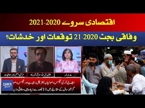 News Wise on Dawn News | Latest Pakistani Talk Show
