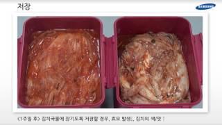 삼성전자 김치냉장고 김치를 맛있게 저장하는 방법