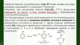Получение, физико химические свойства и применение аренов