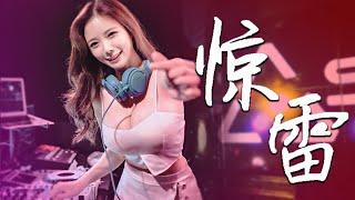 驚雷 - 皮卡丘多多【DJ REMIX】⚡ DJ'YE Ft. GlcMusicChannel