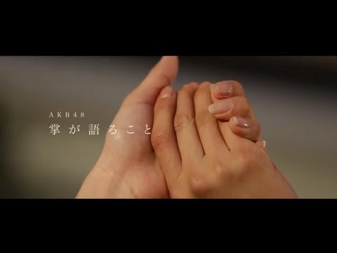 復興応援ソング「掌が語ること」 / AKB48[公式]