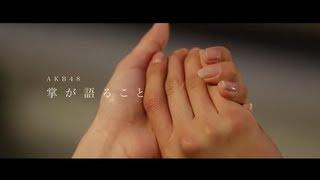 掌が語ること AKB48