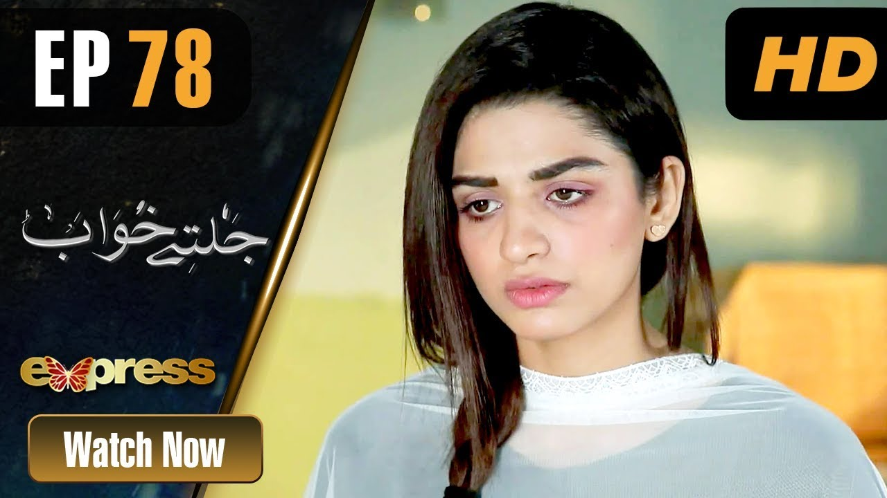 Jaltay Khwab - Episode 78 Express TV Feb 20