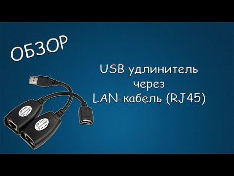 #400 ОБЗОР USB удлинитель через LAN кабель (RJ45)