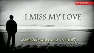Kaduvantha nooru novu erulalli//ಕಾಡುವಂತ  ನೂರು ನೋವು ಇರುಳಲ್ಲಿ sad feeling song for whatsapp status