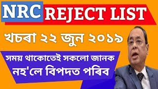 NRC Reject List 2019 | NRC Draft List 2019 | NRC Additional Draft List | Assam Draft NRC List
