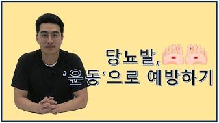 당뇨 사연 읽는 시간(당.사.시) / '당뇨발&…