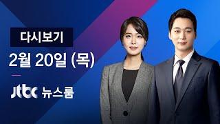 [LIVE/JTBC 뉴스] 2월 20일 (목) 뉴스룸 -  코로나19 첫 사망|청도 60대 남성 사후 검사서
